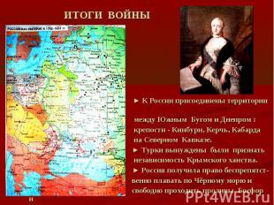 ИТОГИ ВОЙНЫ ► К России присоединены территории между Южным Бугом и Днепром : кре