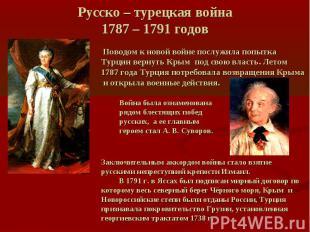 Русско – турецкая война 1787 – 1791 годов Поводом к новой войне послужила попытк