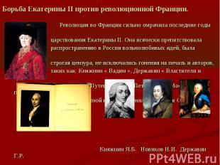 Борьба Екатерины II против революционной Франции. Революция во Франции сильно ом
