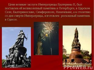 Ценя великие заслуги Императрицы Екатерины II, был поставлен ей великолепный пам
