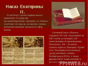 Наказ Екатерины II. Если Петр I сделал первые шаги к правовому государству регла