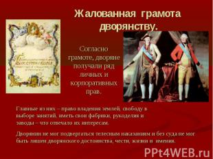Жалованная грамота дворянству. Согласно грамоте, дворяне получали ряд личных и к