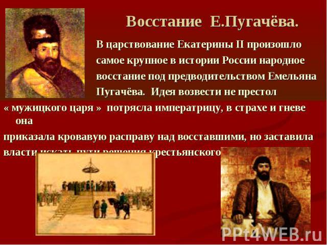 """Презентация на тему """"екатерина ii - великая российская импер."""