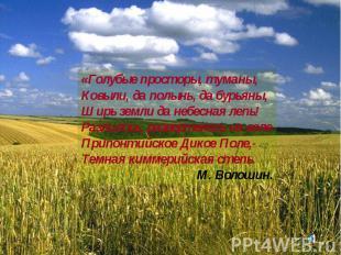 «Голубые просторы, туманы, Ковыли, да полынь, да бурьяны, Ширь земли да небесная