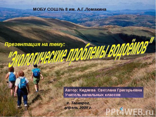 МОБУ СОШ № 8 им. А.Г.Ломакина Презентация на тему: