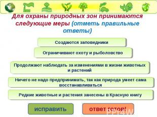 Для охраны природных зон принимаются следующие меры (отметь правильные ответы) С