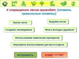 К сокращению лесов приводят: (отметь правильные ответы)Выпас скота Вырубка лесов