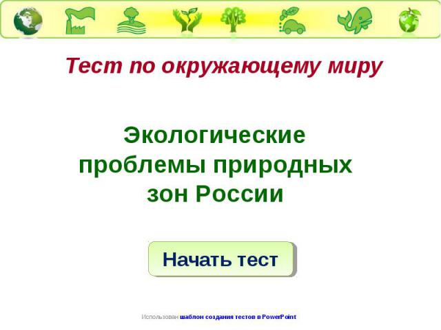 Тест по окружающему миру Экологические проблемы природных зон России