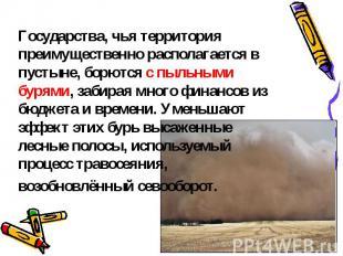 Государства, чья территория преимущественно располагается в пустыне, борются с п
