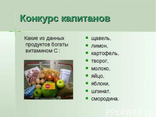 Конкурс капитанов Какие из данных продуктов богаты витамином С : щавель, лимон,
