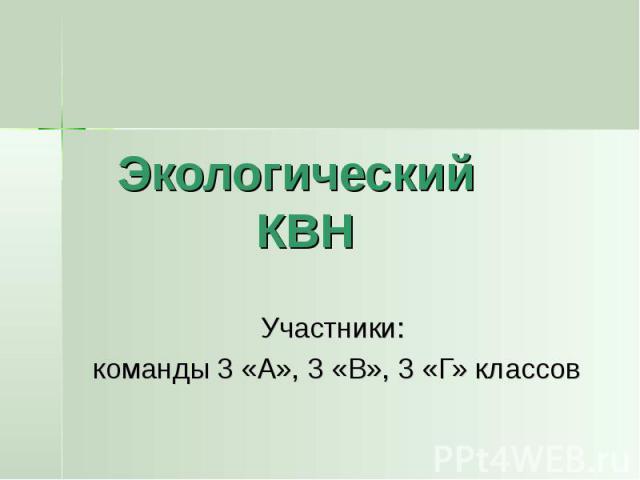 Экологический КВН Участники: команды 3 «А», 3 «В», 3 «Г» классов