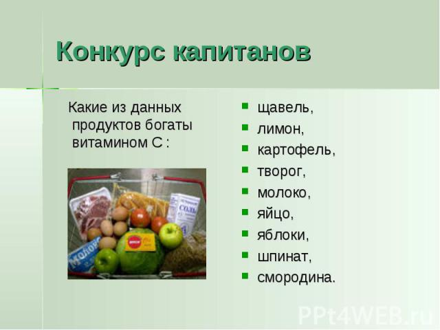 Конкурс капитанов Какие из данных продуктов богаты витамином С : щавель, лимон, картофель, творог, молоко, яйцо, яблоки, шпинат, смородина.