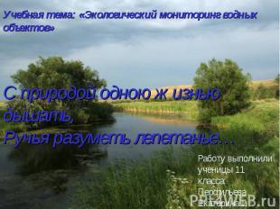 Учебная тема: «Экологический мониторинг водных объектов» С природой одною жизнью