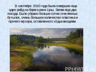 В сентябре 2010 года была совершен еще один рейд на берега реки Цны. Затем еще д