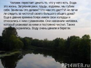 Человек перестает ценить то, что у него есть. Вода-это жизнь. Загрязняя реки, пр