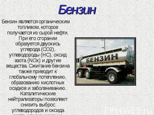 Бензин Бензин является органическим топливом, которое получается из сырой нефти.