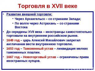 Торговля в XVII веке Развитие внешней торговли: Через Архангельск – со странами