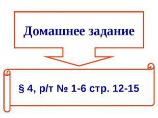 Домашнее задание § 4, р/т № 1-6 стр. 12-15