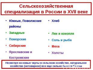 Сельскохозяйственная специализация в России в XVII векеЮжные, Поволжские районы