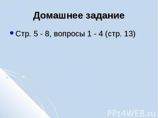 Домашнее задание Стр. 5 - 8, вопросы 1 - 4 (стр. 13)