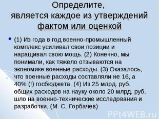 Определите, является каждое из утверждений фактом или оценкой(1) Из года в год в