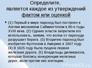 Определите, является каждое из утверждений фактом или оценкой(1) Первый в мире п