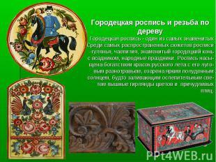 Городецкая роспись и резьба по дереву Городецкая роспись - один из самых знамени
