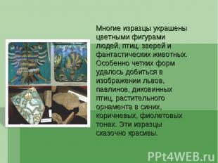 Многие изразцы украшены цветными фигурами людей, птиц, зверей и фантастических ж