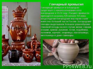 Гончарный промысел Гончарный промысел в Богородске существует с начала основания