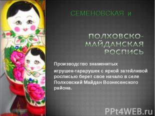 СЕМЕНОВСКАЯ и Производство знаменитых игрушек-тарарушек с яркой затейливой роспи