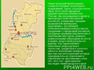 Нижегородский край издавна славился своими талантами и традициями. Здесь сосредо