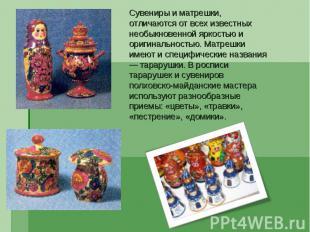 Сувениры и матрешки, отличаются от всех известных необыкновенной яркостью и ориг