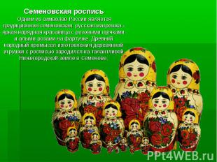 Семеновская роспись Одним из символов России является традиционная семеновская р