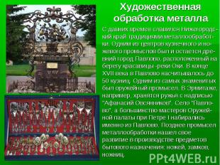 Художественная обработка металла С давних времен славился Нижегородс-кий край тр