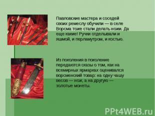 Павловские мастера и соседей своих ремеслу обучили — в селе Ворсма тоже стали де