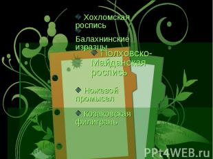 Хохломская роспись Полховско-Майданская роспись Козаковская филигрань