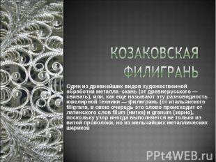 Один из древнейших видов художественной обработки металла -скань (от древнерусск