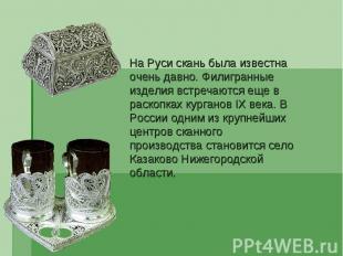 На Руси скань была известна очень давно. Филигранные изделия встречаются еще в р