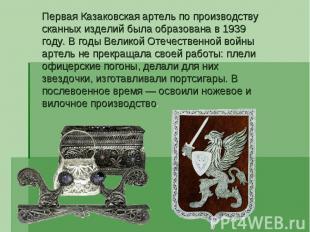Первая Казаковская артель по производству сканных изделий была образована в 1939