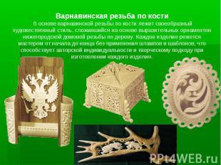 Варнавинская резьба по кости В основе варнавинской резьбы по кости лежит своеобр