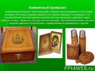 Кожевенный промысел Кожевенный промысел Нижегородской губернии начал развиваться