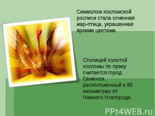 Символом хохломской росписи стала огненная жар-птица, украшенная яркими цветами.