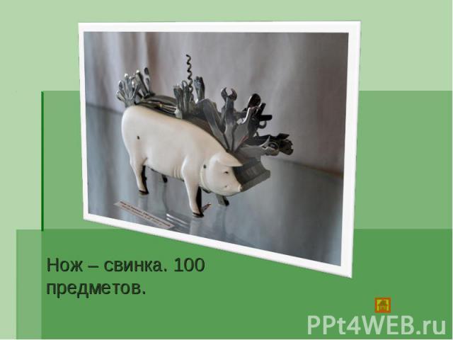 Нож – свинка. 100 предметов.