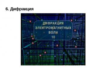 6. Дифракция