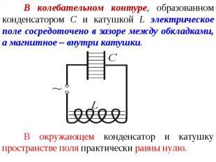 В колебательном контуре, образованном конденсатором С и катушкой L электрическое