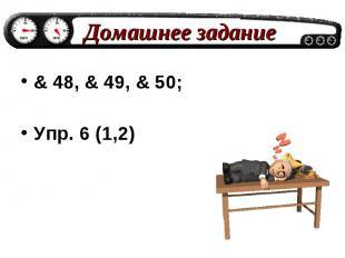 Домашнее задание & 48, & 49, & 50; Упр. 6 (1,2)
