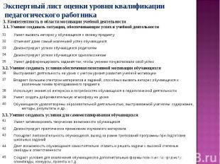 Экспертный лист оценки уровня квалификации педагогического работника 3. Компетен