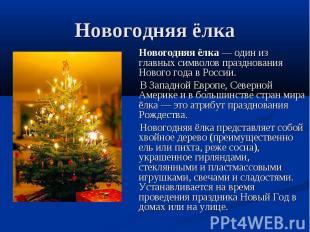Новогодняя ёлка Новогодняя ёлка— один из главных символов празднования Нового г