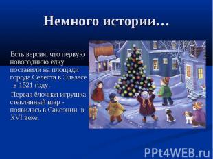 Немного истории… Есть версия, что первую новогоднюю ёлку поставили на площади го