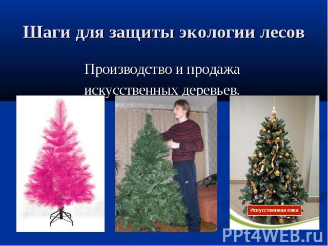 Шаги для защиты экологии лесовПроизводство и продажа искусственных деревьев.